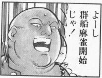 空から群船麻雀を見てみよう~漫画名作劇場「海雀王」編