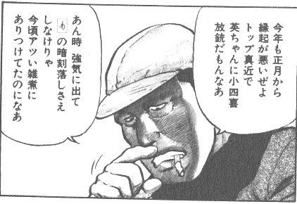 雀士たちのお正月~漫画名作劇場「あぶれもん」編