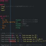 Go言語でコマンドラインオプション対応点数計算プログラム
