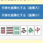 【ツール】【牌効率】【牌理】手牌を画像化する機能を実装しました|牌効率/牌理学習ツールの新機能情報